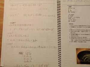 家族日記の数学