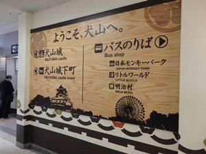 名鉄犬山駅