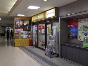 犬山駅構内案内所