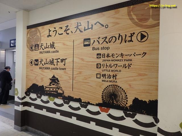 犬山駅ウエルカムボード