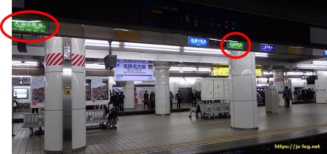 名鉄名古屋駅ホームの行き先プレート