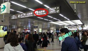名古屋新幹線北口