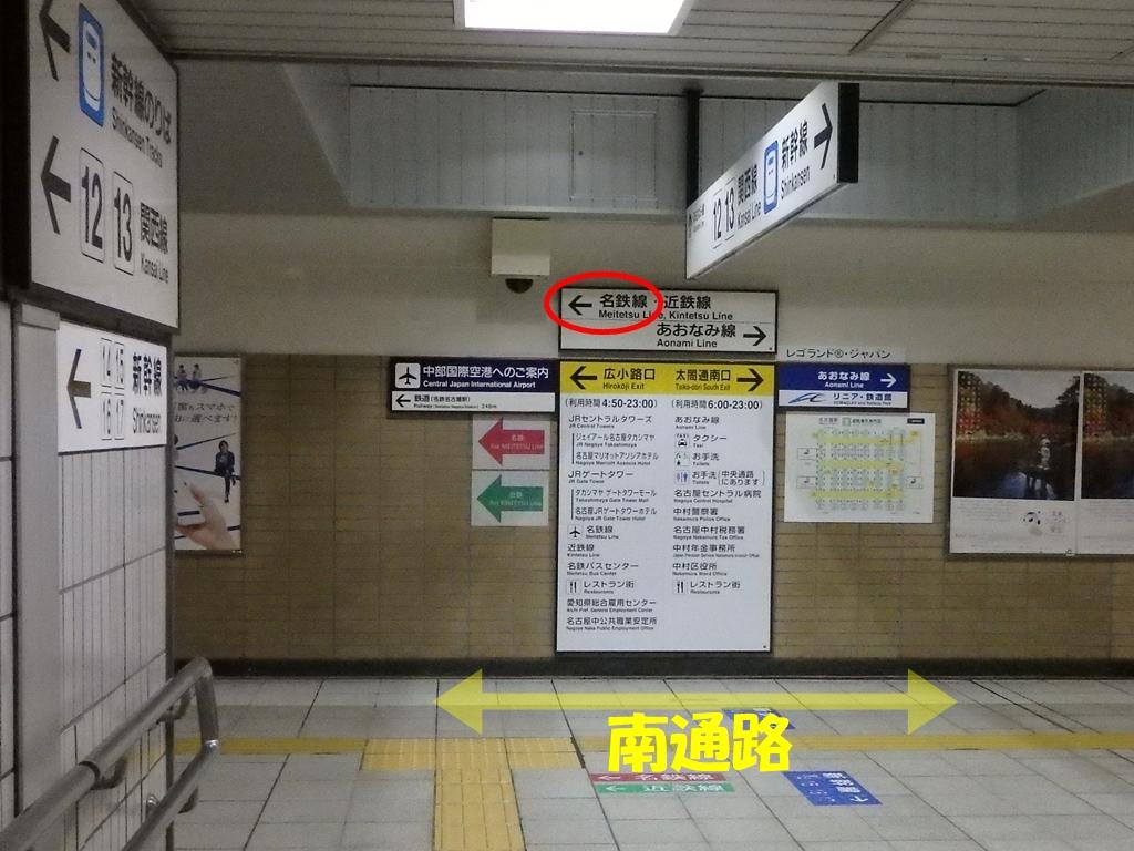 名古屋駅の南通路