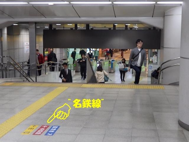 JR名古屋駅広小路口