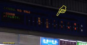 名鉄名古屋駅の停車駅表示