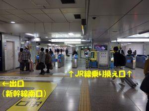 名古屋駅新幹線南口JR乗り換え口