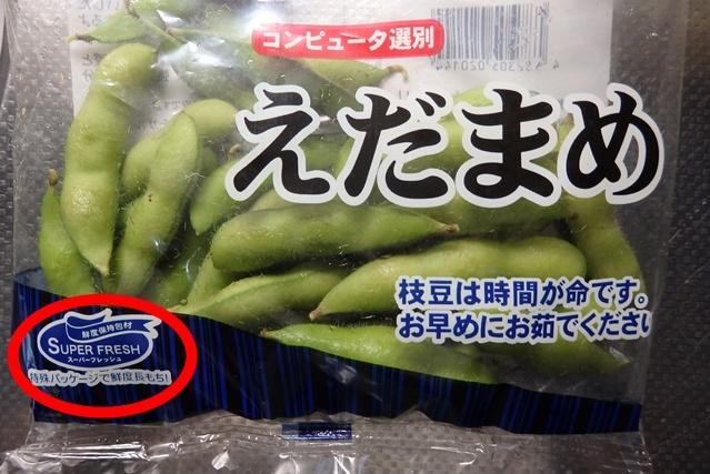 枝豆鮮度保持パッケージ
