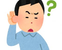 耳の違和感
