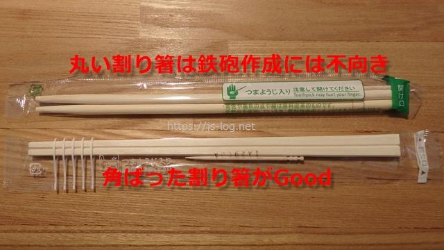 割り箸の種類
