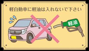 軽自動車に軽油を入れないで